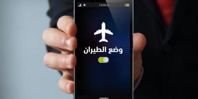 كيفية تشغيل الإنترنت بعد اختيار وضع الطيران