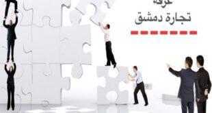 مصادر: ترقبوا تنشيطاً للحركة التجارية وحل لمعوقات العمل التجاري في الأسواق