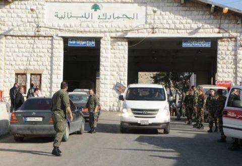 لبنان تعلن موعد فتح الحدود مع سورية