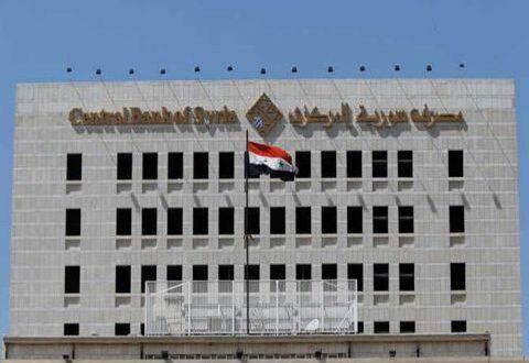 المركزي السوري يجري دراسات لإصدار عملة رقمية