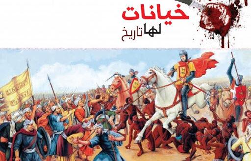 أشهر ثلاثة خونة في تاريخ العرب