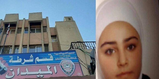 فتاة بعمر الـ13 عاما في منطقة الميدان بدمشق.. والتحقيقات ما تزال مستمرة