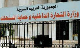 أقصى العقوبات بحق كل من يقوم ببيع سلع غذائية واستهلاكية بسعر زائد في صالات السورية للتجارة