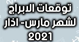 توقعات الأبراج لشهر مارس/آذار 2021