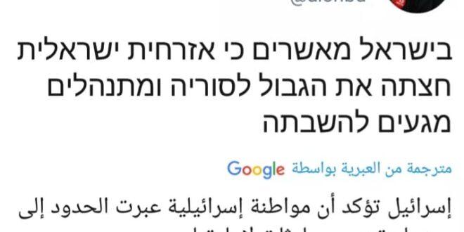 ما قصة الفتاة الاسرائيلية التي أسرت في سوريا وأطلق سراحها اليوم؟