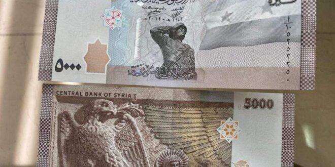 هل تم تزوير ورقة الـ 5000 ليرة الجديدة ؟ رئيس فرع الأمن الجنائي بدمشق يوضح