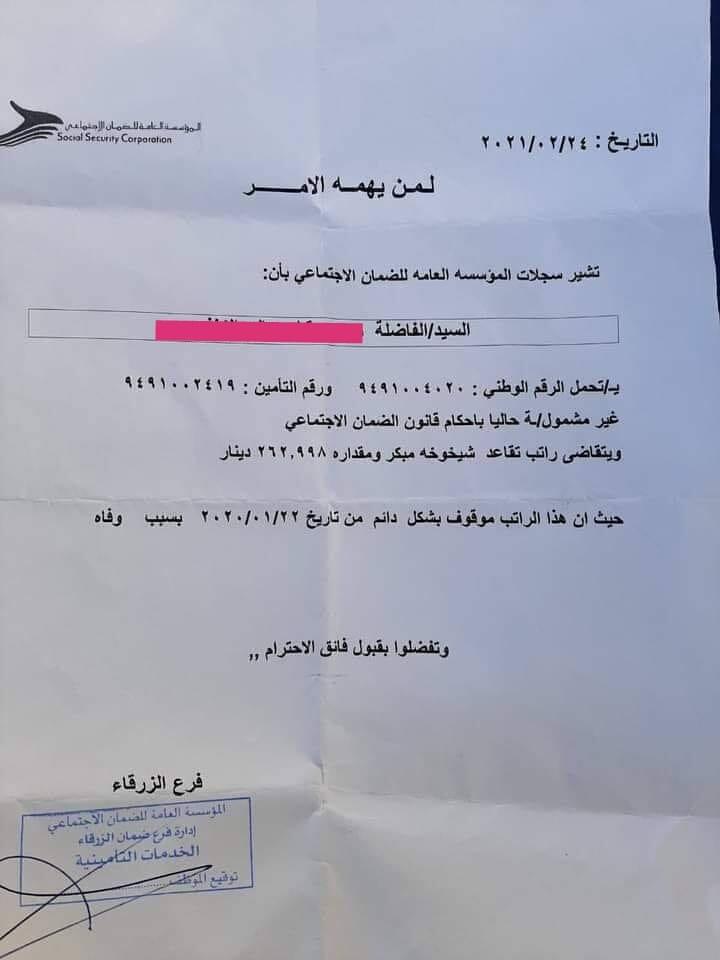 أردني ذهب لاستلام راتبه فوجد نفسه متوفياً منذ عام