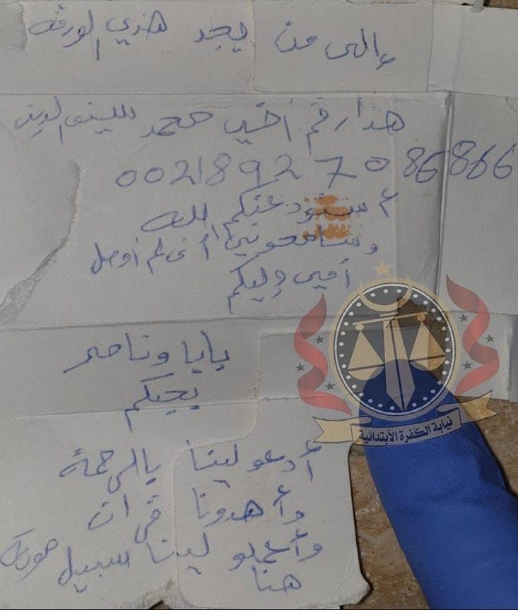 وصية مؤثرة لفتاة عربية عثر على جثتها مع آخرين في صحراء ليبيا
