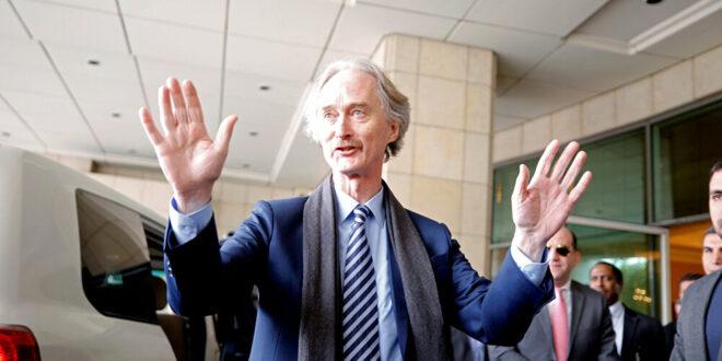 بيدرسن يلتقي لافروف في موسكو ويتوجه منها إلى دمشق لبحث اللجنة الدستورية