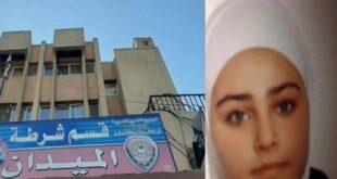 العثور على الفتاة المفقودة في محلة الميدان بدمشق