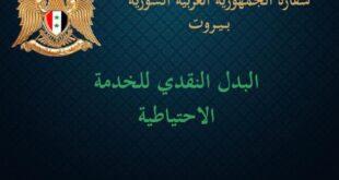 السفارة السورية في بيروت تعلن البدء باجراءات البدل النقدي للخدمة الاحتياطية