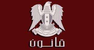 الرئيس الأسد يصدر قانوناً هاماً لدعم هذه الفئة من المواطنين