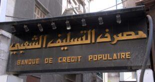 """""""التسليف الشعبي"""" يرفع سقف قرض الدخل المحدود إلى مليوني ليرة """