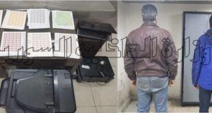 القبض على مزورين للطوابع واللصاقات القضائية