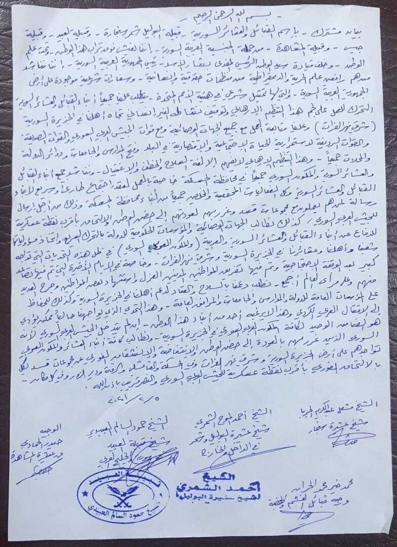 العشائر العربية تدعو أبناءها للانشقاق عن قسد ومواجهتها بالسلاح