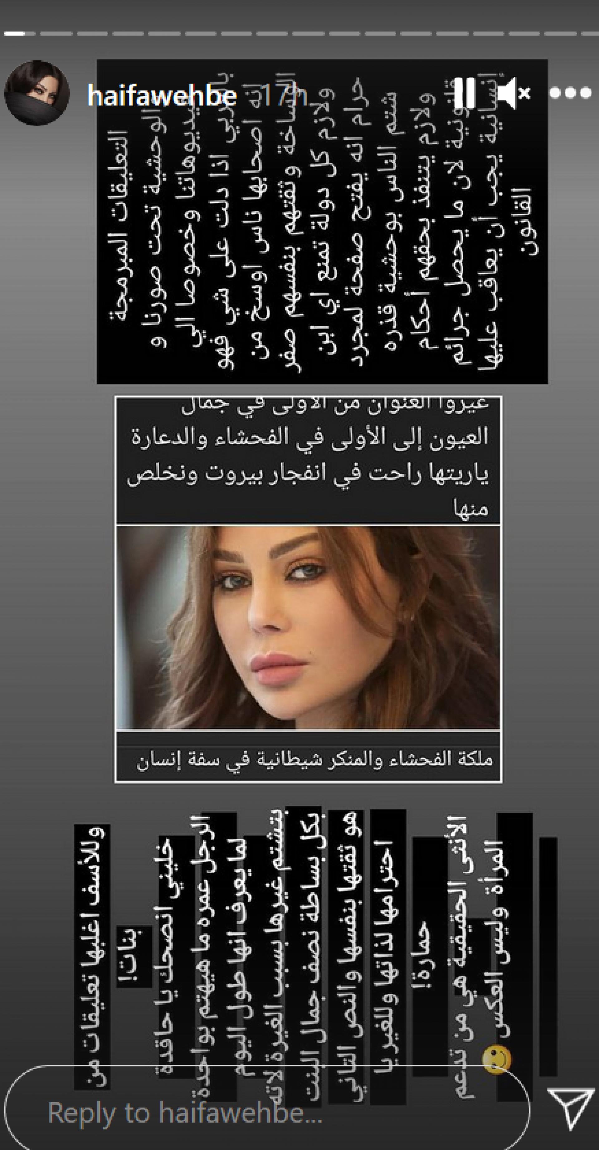 هيفاء وهبي تنفجر غضباً في وجه متابِعة تمنّت لها الموت في انفجار بيروت