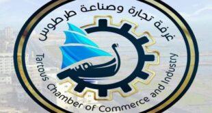 غرفة تجارة طرطوس تتهم الجمارك بمصادرة مواد نظامية واتباع طرق مخالفة للقانون
