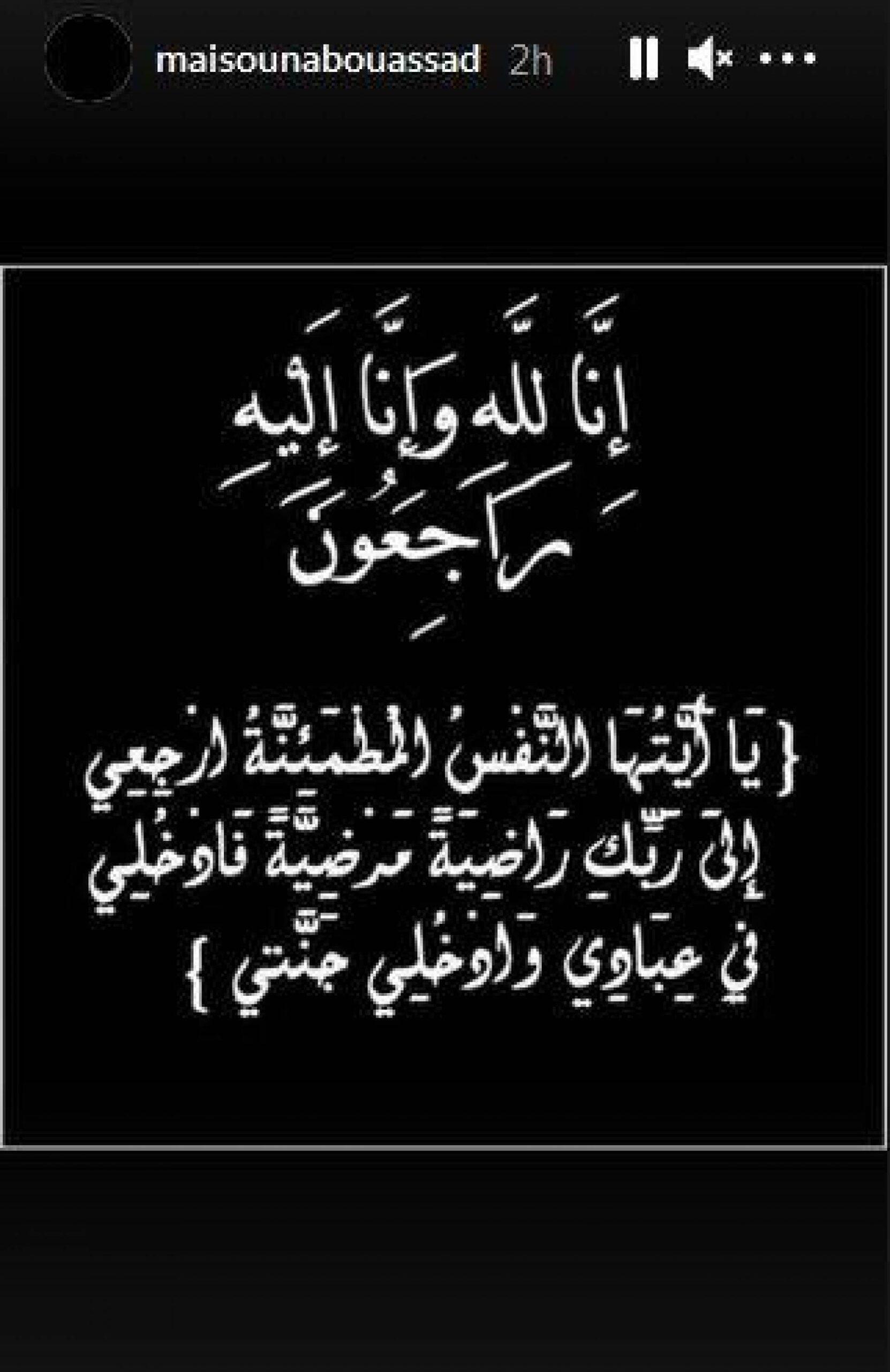 الموت يفجع لورا وميسون أبو سعد
