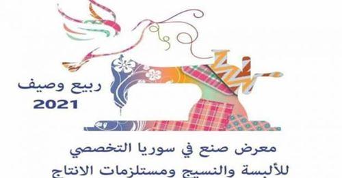 كواليس صنع في سورية .. الواقع والآفاق