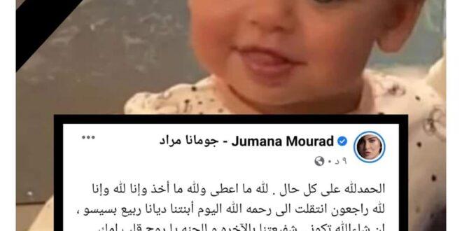 الفنانة السورية جومانا مراد تنعي وفاة طفلتها ديانا