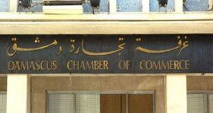 غرفة تجارة دمشق ستطلب من التجار تخفيض أسعارهم اعتباراً من السبت