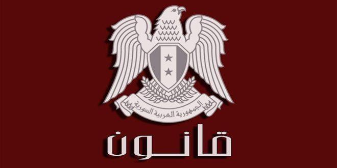 الرئيس الأسد يصدر قانون الأحوال المدنية