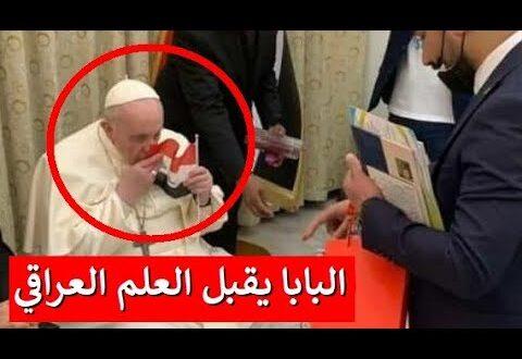 """ما قصّة العلم العراقي الملطخ بالدم الذي قبَّله """"البابا""""؟"""