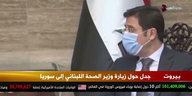 نواب لبنانيون يريدون محاكمة وزير الصحة بسبب زيارته الى سوريا!!