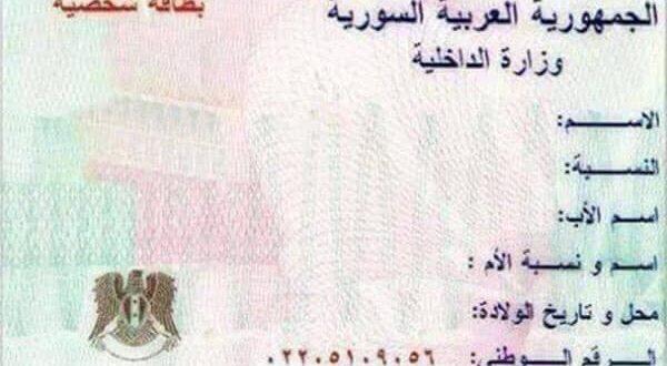 وزارة الداخلية توضح حول تبديل البطاقة الشخصية 
