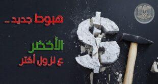 الدولار ينخفض 250 ليرة خلال ساعات صاح يوم السبت