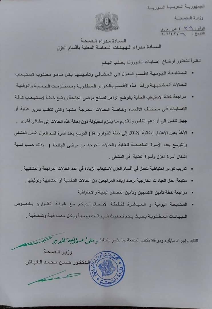 """الصحة السورية تستعد لإمكانية الانتقال إلى الخطة """"ب"""""""