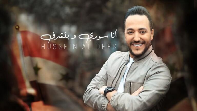 مطرب سوري متهم بسرقة لحن أحدث أغنياته الوطنية