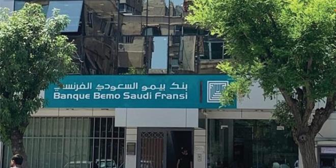 بنك بيمو السعودي يعود الى دمشق.. السعودية تعزز وجودها مصرفياً في سوريا