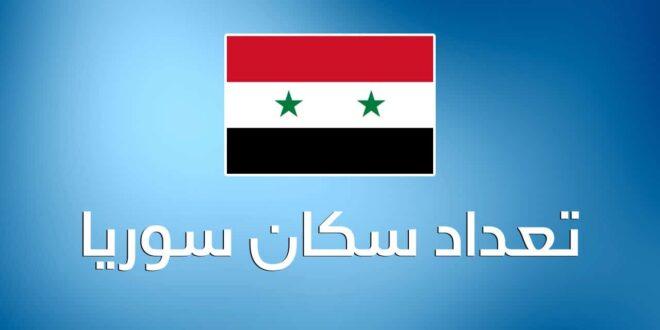 كم عدد سكان سوريا الذين بقوا فيها وأين يتوزعون