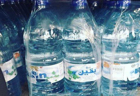 لائحة أسعار جديدة لمياه الشرب المعبأة.. عبوة 1,5 لتر ب 460 ليرة رسمياً