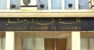غرفة تجارة دمشق ستطلب من التجار