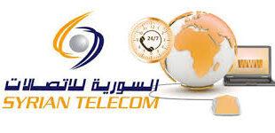 السورية للاتصالات تعيد نظام دفع فاتورة الهاتف كل شهرين