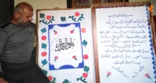 أكبر نسخة قرآنية بخط اليد في ريف اللاذقية