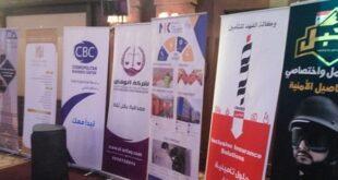 مؤتمر الاستثمار والتشاركية بدورته الثالثة