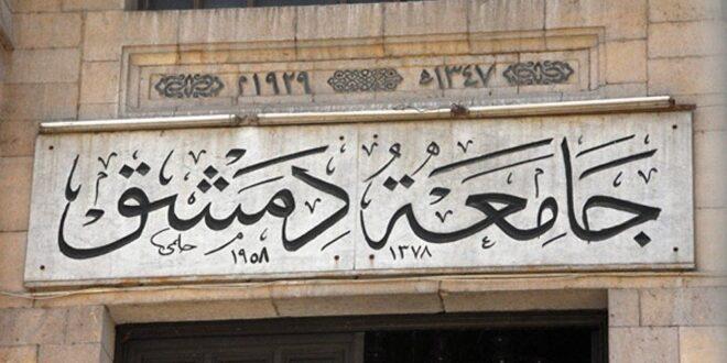 جامعة دمشق تتيح خدمات الدفع الإلكتروني لطلابها رسمياً