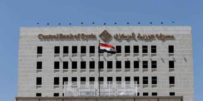 بعد قرار الحوالات الخارجية.. المركزي السوري يرفع سعر صرف الدولار