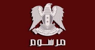 انهاء تكليف حازم قرفول حاكماً لمصرف سوريا المركزي