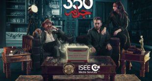 ثلاثي عابد فهد وناديا الأحمر ومحمد لطفي