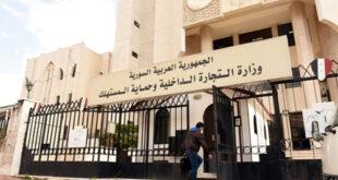 وزارة التجارة الداخلية تصدر نشرة تسعيرية