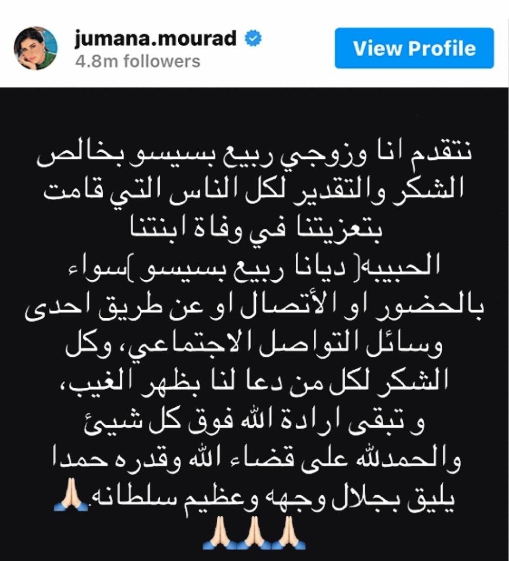 أول رسالة من جومانا مراد بعد وفاة ابنتها ديانا