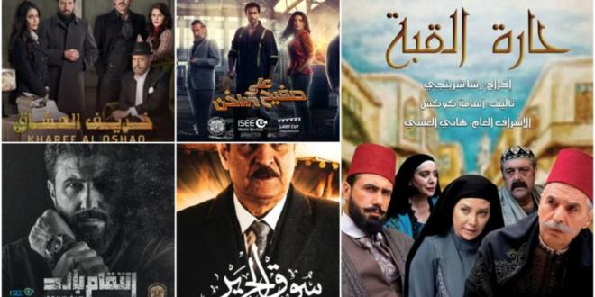 قائمة المسلسلات السورية ومواعيد عرضها رمضان 2021