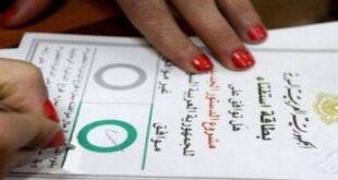 هل ستقبل المحكمة الدستورية ترشّح النساء لرئاسة الجمهورية