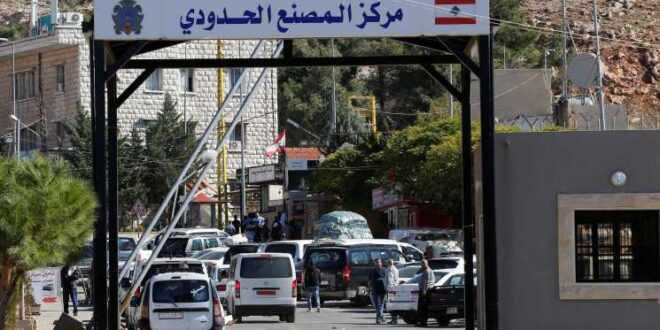 لبنان يصدر تعليمات جديدة لعبور حدوده البرية مع سوريا