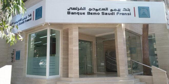 بنك بيمو يتيح فتح حساب للدفع الإلكتروني