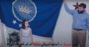 أرض عربية أعلنها أمريكي مملكة له وأهداها لابنته.. ما قصتها؟